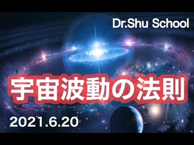 Dr.Shuの宇宙波動の法則