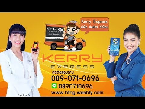 หลินจือโกะ ตั๊ก มยุรา เคลียร์วิส ตั๊ก ศิริพร ส่ง Kerry express แล้ววันนี้