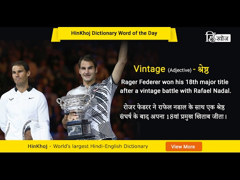 Meaning of Vintage in Hindi , HinKhoj Dictionary