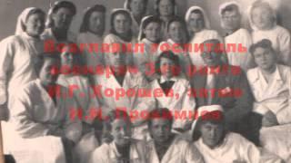 История госпиталей, действующих в поселке Пески во время  Великой Отечественной войны