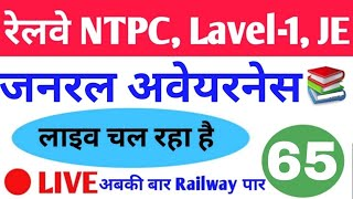 #LIVE CLASS # General  Awareness for railway NTPC, Group D {LEVEL-1} and JE #Daily_Class-65