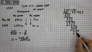Упражнение 1581. Математика 6 класс Виленкин Н.Я.