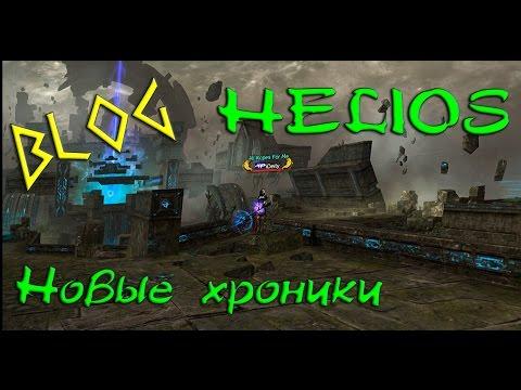 Blog: Новые хроники - новые требования. Helios. Cadmus