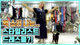 SUB) 역대급 드레스룸.. 옷방 크기 실화?! 스타일…