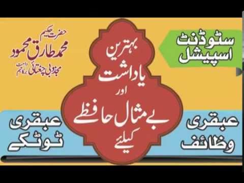 Yadashat Aur Hafza Ka Liya Wazifa - Audio Bayan Hakeem Tariq Mehmood