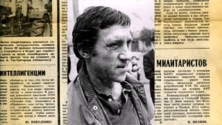 Владимир Высоцкий  - Глава 6