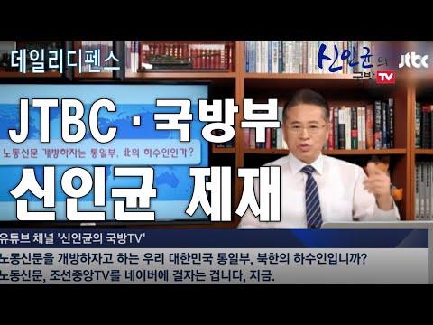 JTBC, 국방부, 신인균 제재, 복권 그리고 각오!
