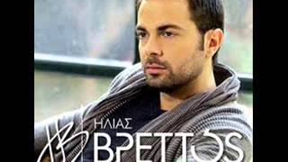 Mazi sou pao pantou Ilias Vrettos / Μαζί σου πάω παντού Ηλίας Βρεττός