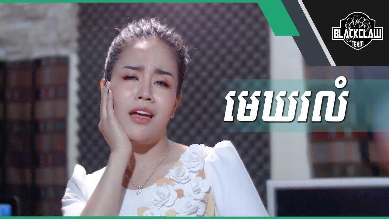 មេឃរលំ - ចាន់ ស្រីនាថ | Mek Rolum - Chan Sreyneat [Cover]