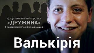 «Валькірія». Історія росіянки, яка воює за Україну