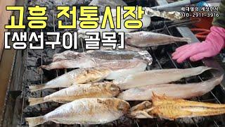 전통시장 살리기 제146화 고흥전통시장 생선구이 거리 …