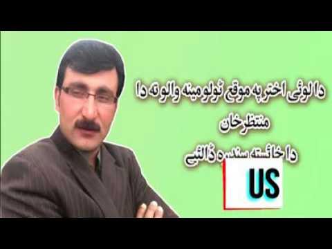 Montazir pashto Best song  shwam lewane da judaye de allah bekh obasi