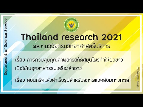 DSS Thailand research 2021