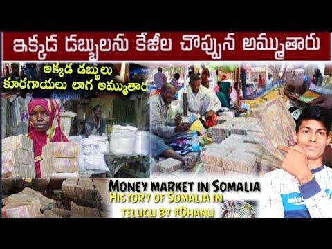 History of Somalia country in Telugu |money market in Somalia country| selling money as vegetables |