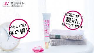 J47 JAPAN COSME おぐねぇーのご当地コスメ プロジェクト  「フルーツ・野菜」編②