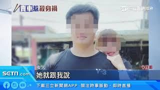 陰陽兩隔!女友盼冥婚 父母婉拒、改收乾女兒|三立新聞台