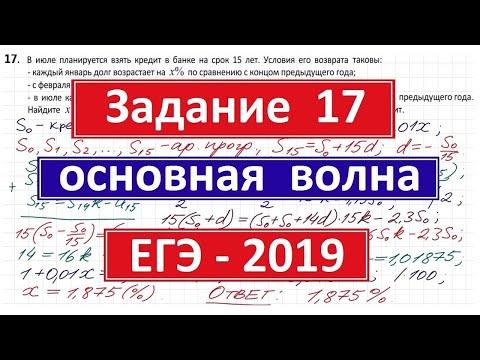 Задание 17 из реального ЕГЭ 2019 по математике #47