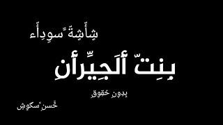 حسن شاكوش بنت الجيران شاشة سوداء بدون حقوق حالات واتس اب مهرجانات