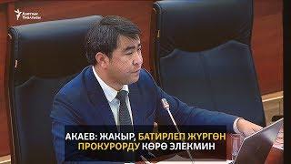 Акаев: Жакыр, батирлеп жүргөн прокурорду көрө элекмин