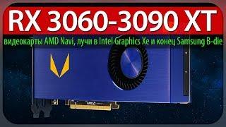 RX 3060-3090 XT, відеокарти AMD Navi, промені Intel Graphics Xe і кінець Samsung B-die