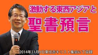 2014年11月9日(日) 激動する東西アジアと聖書預言_高原剛一郎 高原剛...