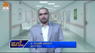 Dr. CHANDRAMANI ADHIKARI - हाम्रो प्रश्न विज्ञको सुझाव    HOME ISOLATION     2078-02-27