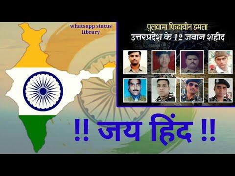 Pulvama Saheed Whatsapp Status//Pulvama Attack Whatsapp Status//Saheed Shradhanjali Whatsapp Status/