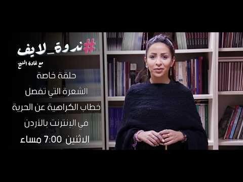 الشعرة التي تفصل  خطاب الكراهية عن الحرية  في الإنترنت بالأردن  - 18:58-2019 / 12 / 8