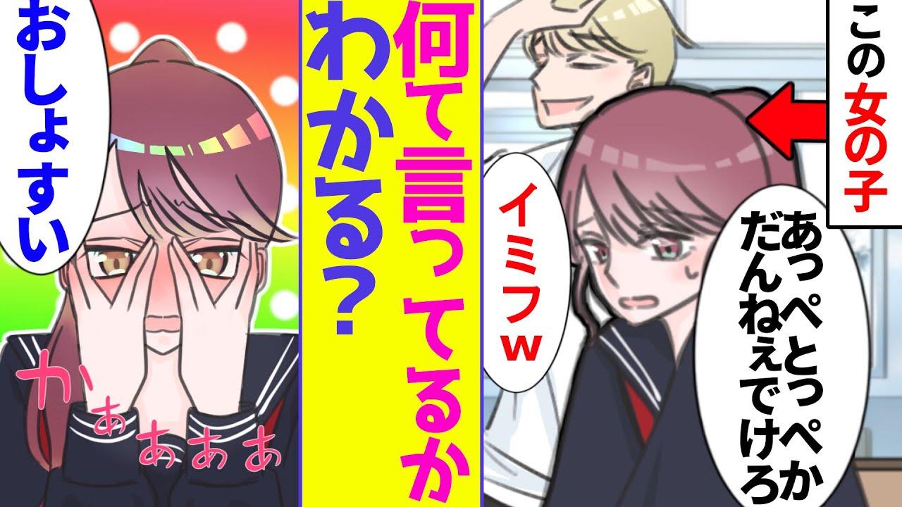 【漫画】クラスに転校してきた無口な女の子。DQN「何言ってるか全然わからん」ww→俺だけわかるので翻訳した結果