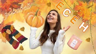 Подготовка за есента/Ерика Думбова/Fall Essencials/Erika Doumbova