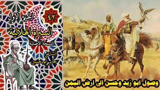 الشاعر جابر ابوحسين قصة وصول ابو زيد وحسن الى ارض اليمن الحلقة 42 من السيرة الهلالية