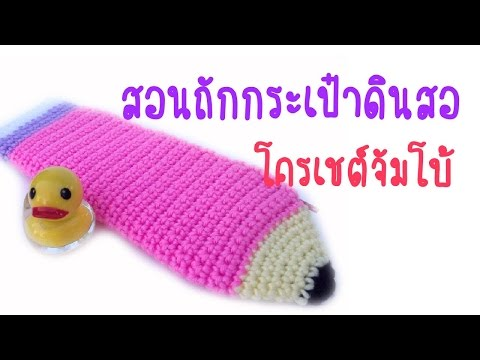 สอนถักกระเป๋าดินสอโครเชต์จัมโบ้(English Subtitles/Crochet pencil case)