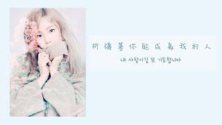 | 韓中字 | 太妍TAEYEON(태연) _ All With You 【步步驚心 : 麗 OST】