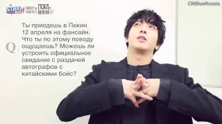 Jung YongHwa's intreview for Yin Yue Tai [rus sub, CNBlueRussia]
