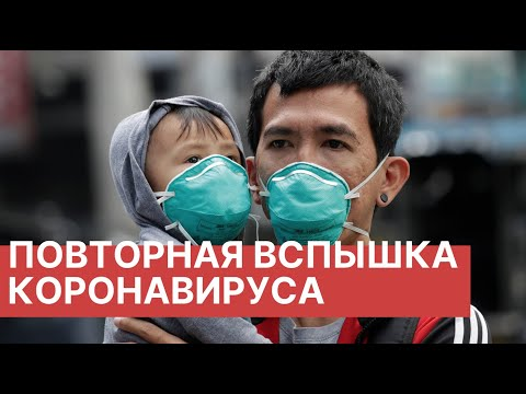 Вторая вспышка коронавируса в Китае. Повторная вспышка заражений коронавирусом в Китае. Новости