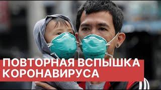 Вторая вспышка коронавируса в Китае Повторная вспышка заражений коронавирусом в Китае Новости