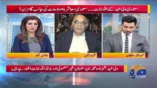 Saudi Arab Main Jadeed Daur Ka Agaaz - Geo Pakistan
