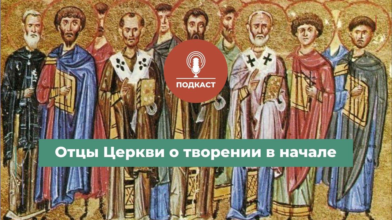 Отцы Церкви о творении в начале