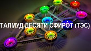 Основы каббалы, урок 11, ч.2, 2003-02-11. Учение Десяти Сфирот (ТЭС), урок 3