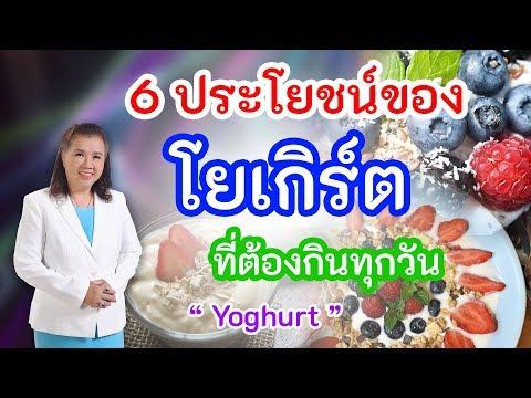 รู้หรือไม่ !! 6 ประโยชน์ของโยเกิร์ต ที่ต้องกินทุกวัน ห้ามพลาด | Yoghurt | พี่ปลา Healthy Fish