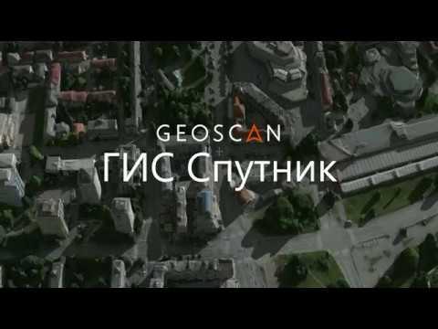 ГИС Спутник версия 1.4