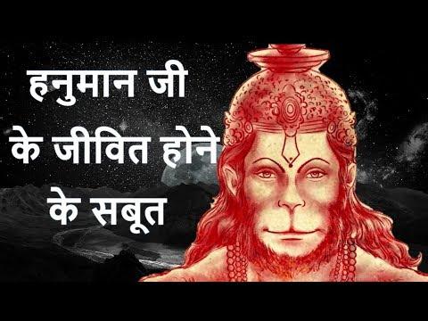 हनुमान जी के जीवित होने के ये सबूत देख कर होश उड़ जाएँगे Signs That Prove Lord Hanuman Is Still Alive