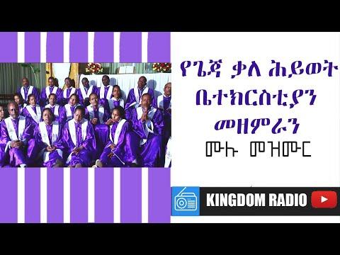 Geja KHC Kale Hiwot CHurch Choir Full Album  የጌጃ ቃለ ሕይወት ቤተክርስቲያን መዘምራን ሙሉ መዝሙር | Kingdom Radio 2020