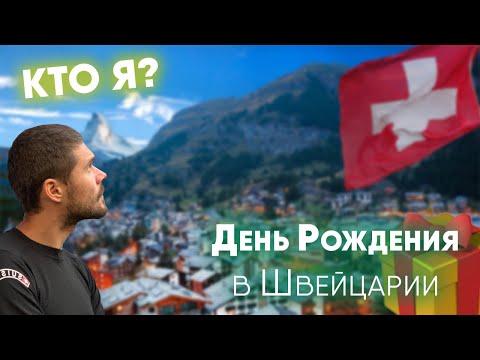 Швейцария. Мой день рождения в Швейцарии. Кто я такой?