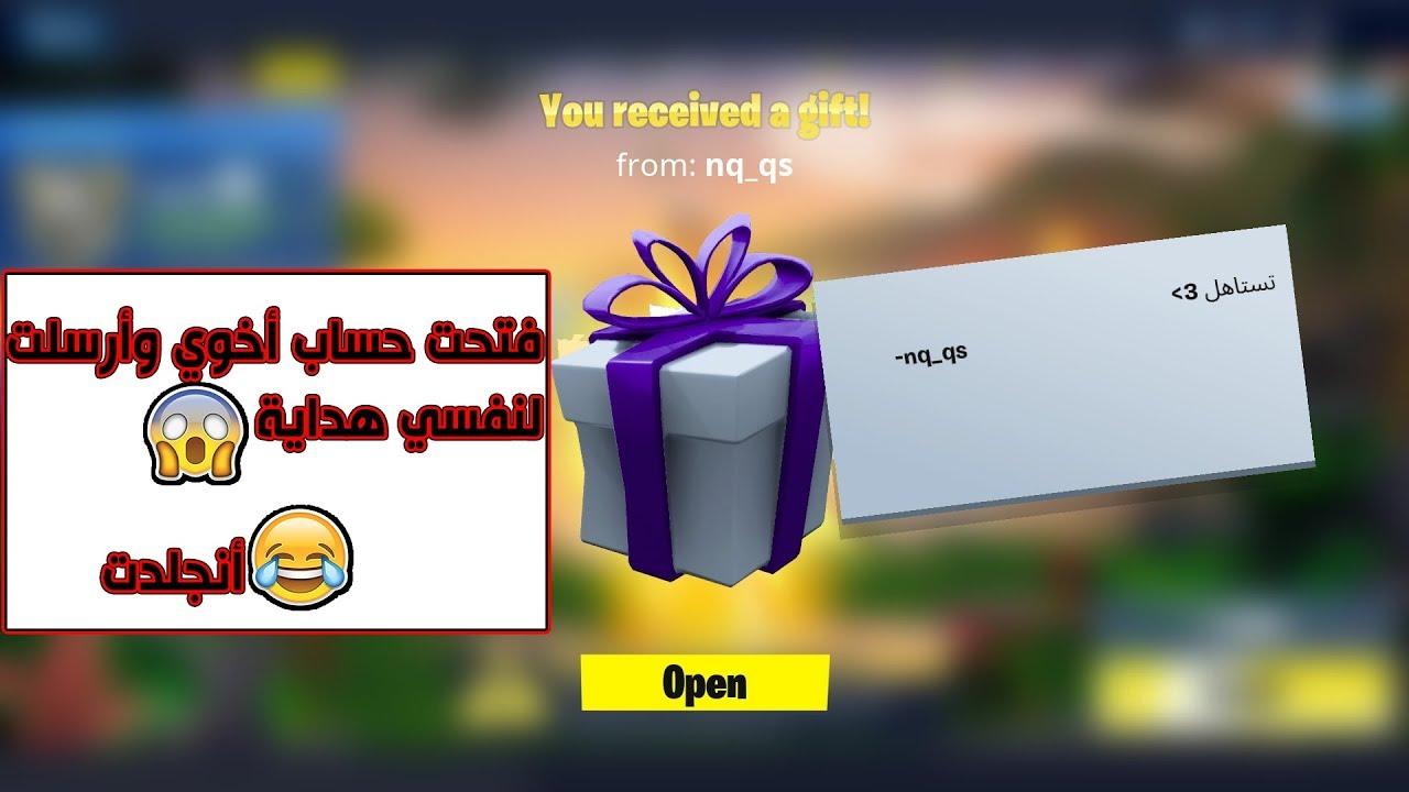 فتحت حساب أخوي وأرسلت لنفسي هدايا???? و (أنجلدت????) | #فورتنايت