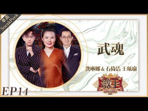 龚琳娜《武魂》《歌手2019》EP14 歌手单曲SNEAK PEEK【湖南卫视官方HD】