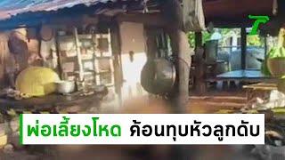 พ่อเลี้ยงใช้ค้อนทุบหัวลูกเลี้ยงดับ-20-06-62-ข่าวเย็นไทยรัฐ