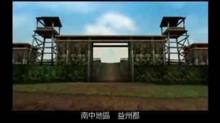 [PS2] 真三國無雙2 完全中文版 - 趙雲 GAME PLAY