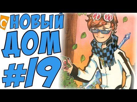 ST. СТРИМ МАЙНКРАФТ #19 ДОМ ДЛЯ МУРАВЬЕВ