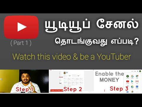 யூடியூப் சேனல் தொடங்குவது எப்படி? How to Create a YouTube Channel in Tamil - Part 1
